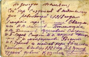 Надпись на фотографии церковного хора 1923 г.